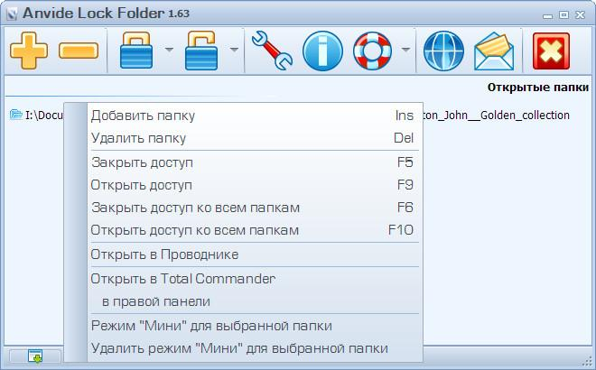 Программа Anvide Lock Folder