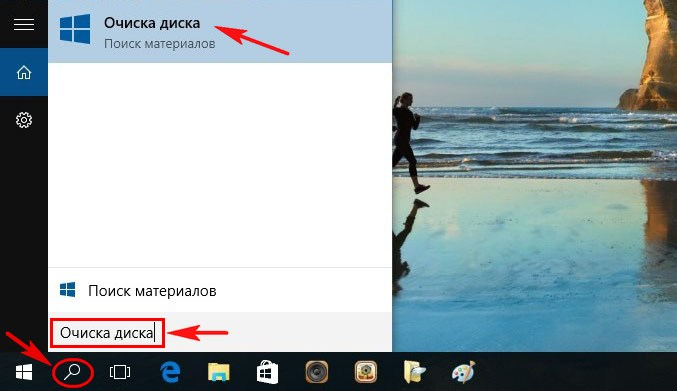 очиcтка диска в Windows 10