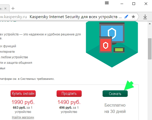 скачать Kasperskiy Internet security бесплатно на 30 дней