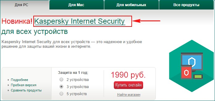 Kaspersky Internet Security 16.0