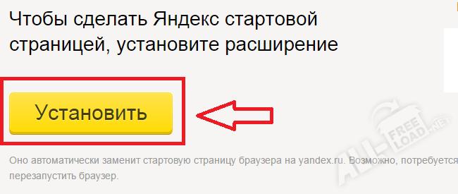 Как сделать стартовую страницу укр нет - Bonbouton.ru